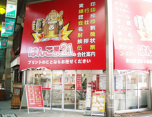 はんこ屋さん21蒲田西口店